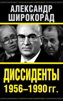 Широкорад А.Б. - Диссиденты 1956—1990 гг. обложка книги