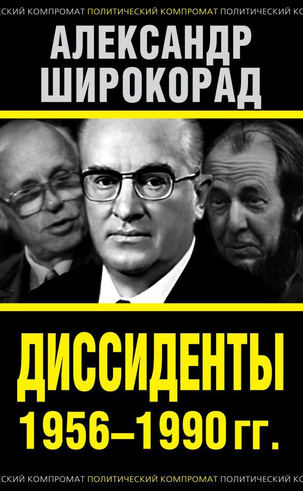 Диссиденты 1956—1990 гг. Широкорад А.Б.