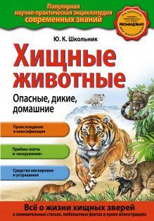 Школьник Ю.К. - Хищные животные. Опасные, дикие, домашние обложка книги