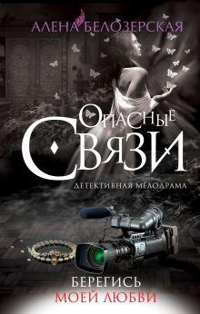 Белозерская А. - Берегись моей любви обложка книги