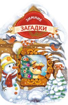 - Зимние загадки (домик) обложка книги