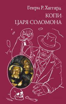 Обложка Копи царя Соломона; Прекрасная Маргарет Генри Р. Хаггард