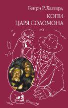 Хаггард Г.Р. - Копи царя Соломона; Прекрасная Маргарет' обложка книги