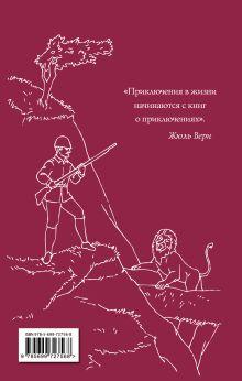 Обложка сзади Копи царя Соломона; Прекрасная Маргарет Генри Р. Хаггард