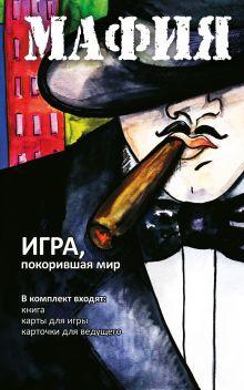 - Мафия (набор для игры: карточки, книга, маски) обложка книги