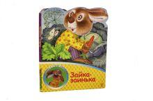 - Зайка-заинька обложка книги
