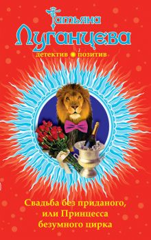 Обложка Свадьба без приданого, или Принцесса безумного цирка Татьяна Луганцева