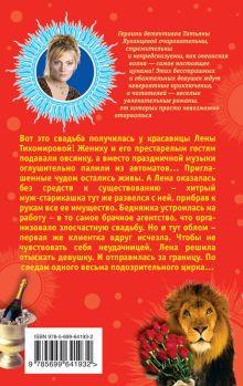 Обложка сзади Свадьба без приданого, или Принцесса безумного цирка Татьяна Луганцева