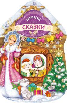 - Зимние сказки (домик) обложка книги