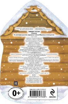 Обложка сзади Зимние сказки (домик)