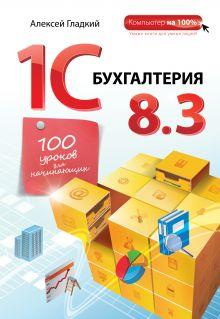 Гладкий А.А. - 1С Бухгалтерия 8.3. 100 уроков для начинающих обложка книги