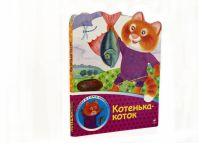 - Котенька-коток обложка книги