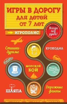 Парфенова И.И. - Игры в дорогу для детей от 7 лет обложка книги