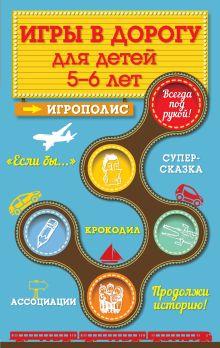 Парфенова И.И. - Игры в дорогу для детей 5-6 лет обложка книги