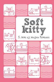 Soft Kitty. 5 лет из жизни котика