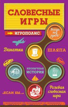 Парфенова И.И. - Словесные игры обложка книги
