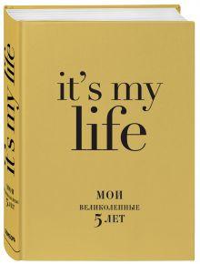 - IT'S MY LIFE (золотая) (блок с вопросами) обложка книги