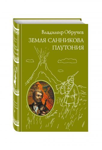 Земля Санникова. Плутония Обручев В.А.