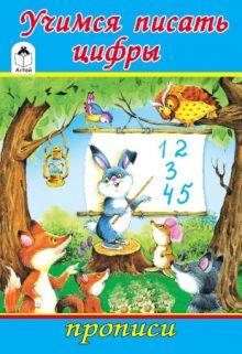 - Учимся писать цифры (прописи для малышей) обложка книги