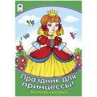 Праздник для принцессы (посмотри и раскрась)