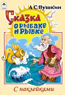 - Сказка о рыбаке и рыбке (сказки с наклейками) обложка книги