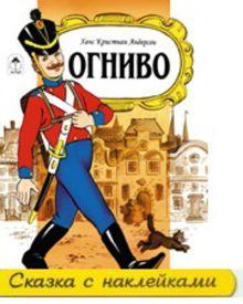 - Огниво (сказки с наклейками) обложка книги
