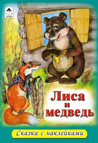 Лиса и медведь (сказки с наклейками)