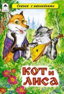 Кот и лиса (сказки с наклейками)