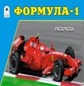 Формула-1 (раскраски для мальчиков)