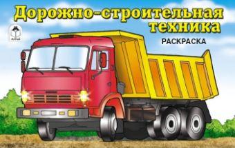 Дорожно-строительная техника (раскраски для мальчиков)