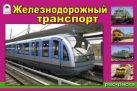 Железнодорожный транспорт (Раскраски для мальчиков)