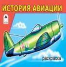 История авиации (раскраски для мальчиков)