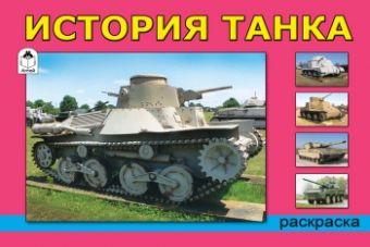 История танка (раскраски для мальчиков)