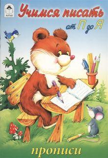 - Учимся писать от П до Я (прописи для малышей) обложка книги