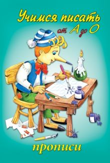 - Учимся писать от А до О (прописи для малышей) обложка книги