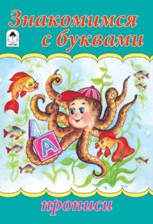 - Знакомимся с буквами (прописи для малышей) обложка книги