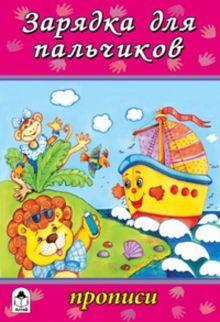- Зарядка для пальчиков (прописи для малышей) обложка книги