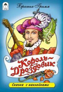 - Король Дроздовик (сказки с наклейками) обложка книги