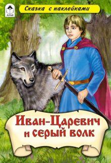 - Иван-царевич и Серый волк (сказки с наклейками) обложка книги