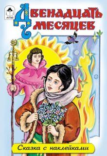 - Двенадцать месяцев (сказки с наклейками) обложка книги
