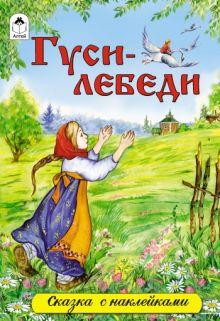 - Гуси-лебеди (сказки с наклейками) обложка книги