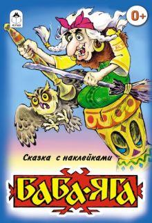 - Баба-Яга (сказки с наклейками) обложка книги