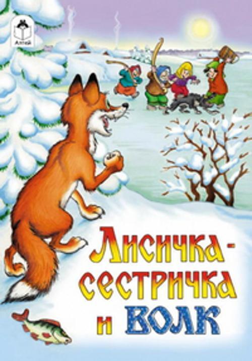 Лисичка-сестричка и волк (русские народные сказки)
