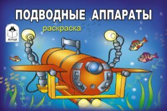Подводные аппараты (раскраска для мальчиков)