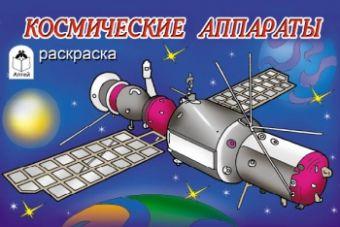 Космические аппараты (раскраски для мальчиков)