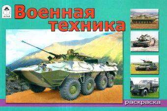 Военная техника (раскраски для мальчиков)