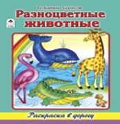 Разноцветные животные (раскраска в дорогу)
