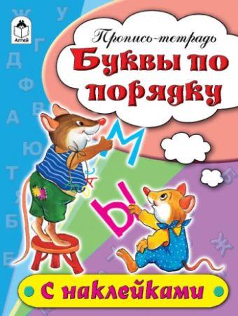 Буквы по порядку (пропись-тетрадь цветная 16стр с наклейками)