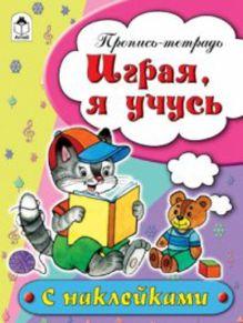 - Играя, я учусь (пропись-тетрадь цветная 16стр с наклейками) обложка книги