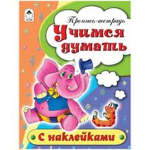 - Учимся думать (пропись-тетрадь цветная 16стр с наклейками) обложка книги